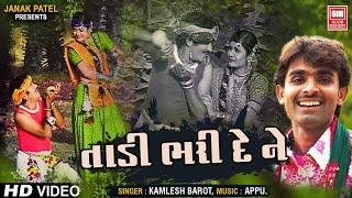 Taadi Bhari de - Adivasi Song - Gujarati Kamlesh Barot - Soormandir - Video Song