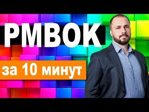 PMBOK за 10 минут - живая запись!