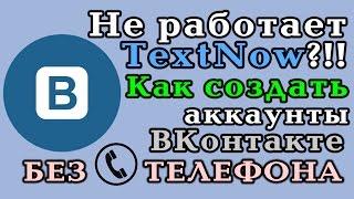 Как без подтверждения номера сотового телефона создать аккаунты ВКонтакте? Ответы на вопросы TextNow(Сразу заранее извиняюсь за звук, лучших условий для записи голоса на тот момент времени, когда записывалось..., 2016-10-28T17:42:29.000Z)