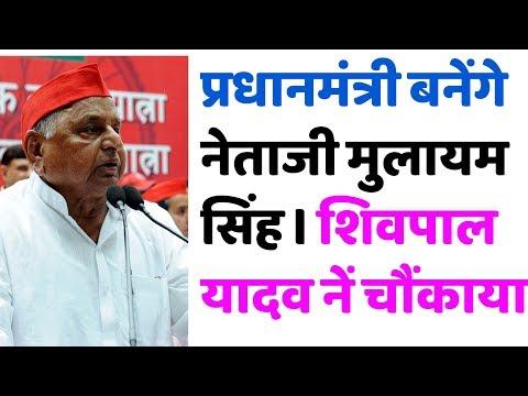 प्रधानमंत्री बनेंगे मुलायम सिंह ? शिवपाल यादव नें चौंकाया । SP  akhilesh yadav loksabha election