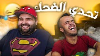 تحدي الضحك مع عبدالله 😂😁