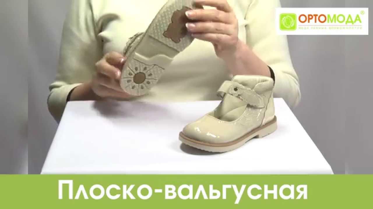 Ортекс Т-32 детские ортопедические босоножки (бежевые) - YouTube