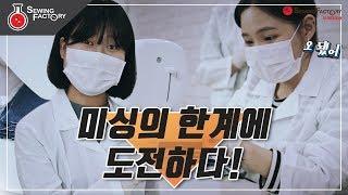 [소잉팩토리 실험실] 미싱으로 최대 몇장까지 재봉할 수 있을까? 미싱의 한계에 도전하다!