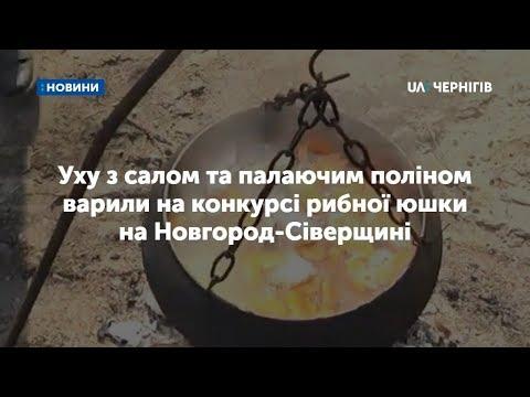 Уху з салом та палаючим поліном варили на конкурсі рибної юшки на Новгород-Сіверщині