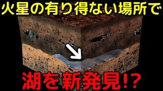 火星の地下の存在しないはずの場所に「湖」を新発見!?