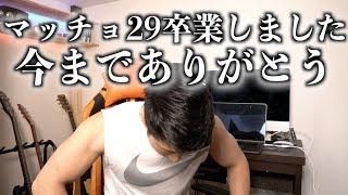マッチョ29 新曲「平成RUNNER」MV https://youtu.be/BRHaqWAyEEw ◼  サ...