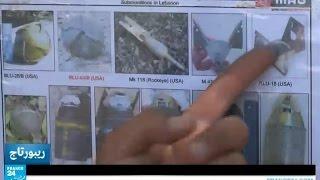 لبنانيات يشاركن بنزع ألغام خلفتها حرب 2006 في بلادهن