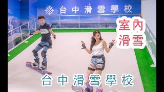 台中滑雪學校宣傳影片/小巴老師