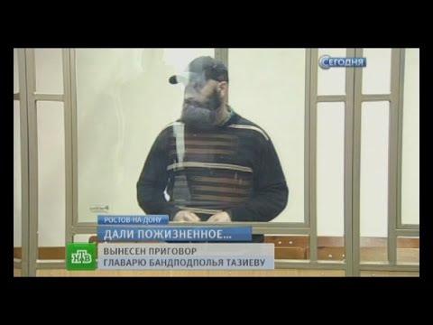 Террориста приговорили кпожизненному