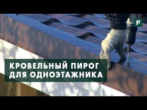 Кровля из металлочерепицы на одноэтажном доме: правила монтажа // FORUMHOUSE