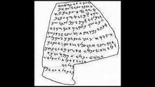 Ancient Middle Eastern Literature | The Yavne-Yam Letter