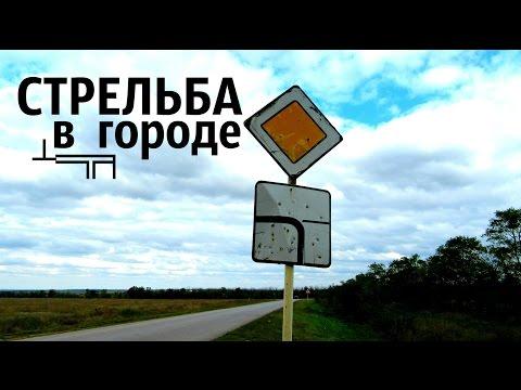 СТРЕЛЬБА В ГОРОДЕ ┴═╦╕ Типичный Морозовск POV ➄