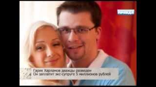 Бывшая жена Харламова развела его с Асмус