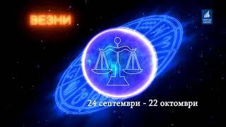 ТВ Черно море - Хороскоп 19.06.2018 г.