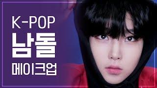 kpop 남자 아이돌 메이크업 | 신여성의 화장대