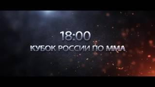Кубок России по ММА прямой эфир Russian MMA Cup 2016 Volgograd promo of live broadcasting