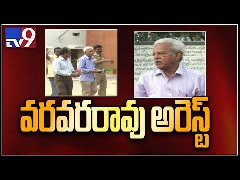 వరవరరావును అరెస్ట్ చేసిన పుణె పోలీసులు - TV9