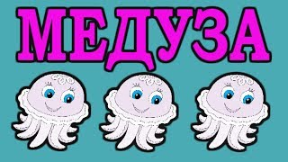 Медуза. Для детей. Познавательное видео.