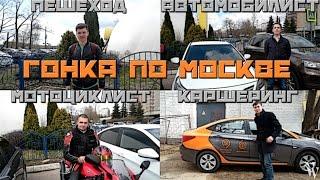 Кто быстрее? | Авто vs Мото vs КарШеринг vs Пешеход