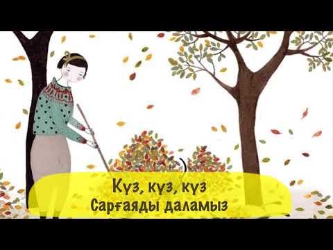 Күз тамаша | Песенки на казахском | Балаларға арналған әндер