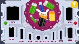 Фиксиклуб: Батарейки - игры с фиксиками