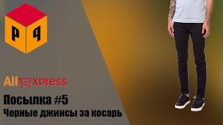 видео Черный Стрейч Брюки – Купить Черный Стрейч Брюки недорого из Китая на AliExpress