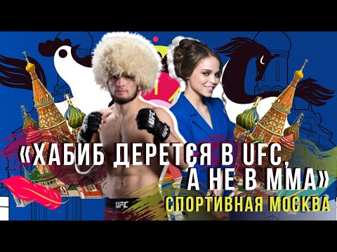 «Хабиб дерется в UFC, а не в ММА» #СпортивнаяМосква. 6 выпуск