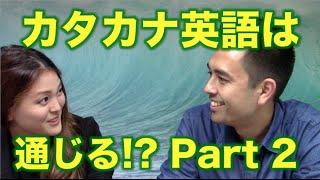 アメリカ人にカタカナ英語が通じるか実験!(後半)Katakana English Challenge!【#29】 thumbnail