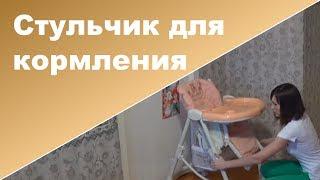 Детский стульчик для кормления. Обзор стульчика Happy baby