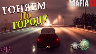 Прохождение Mafia II #3 [часть 3]