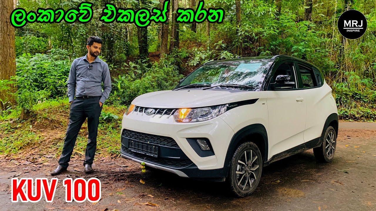 A brand new Compact Mini SUV, Mahindra KUV100 in depth Review, Assembled in Sri lanka,
