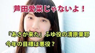 NHK連続テレビ小説「あさが来た」(月~土曜前8・0)でヒロインの...