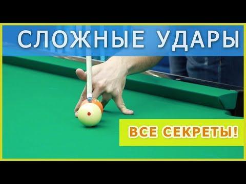 Обучение бильярду - сложные удары кием по шару: удар через шар, удар с борта, длинные удары