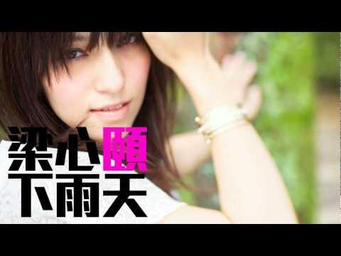 [JOY RICH] [舊歌] 梁心頤(Lara) - 下雨天