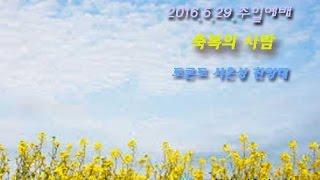 토론토 시온성 찬양대 - 축복의 사람 (2016.5.29.주일예배)