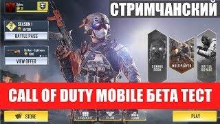 Call of Duty  Mobile стрим  от Dalru