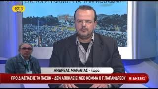 Δελτίο ειδήσεων ΕΡΤ ΕΡΤ3 11/12/2014