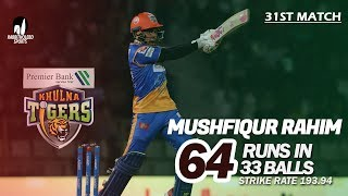 Mushfiqur Rahim's 64 Run Against Dhaka Platoon | 31st Match | Season 7 | Bangabandhu BPL 2019-20
