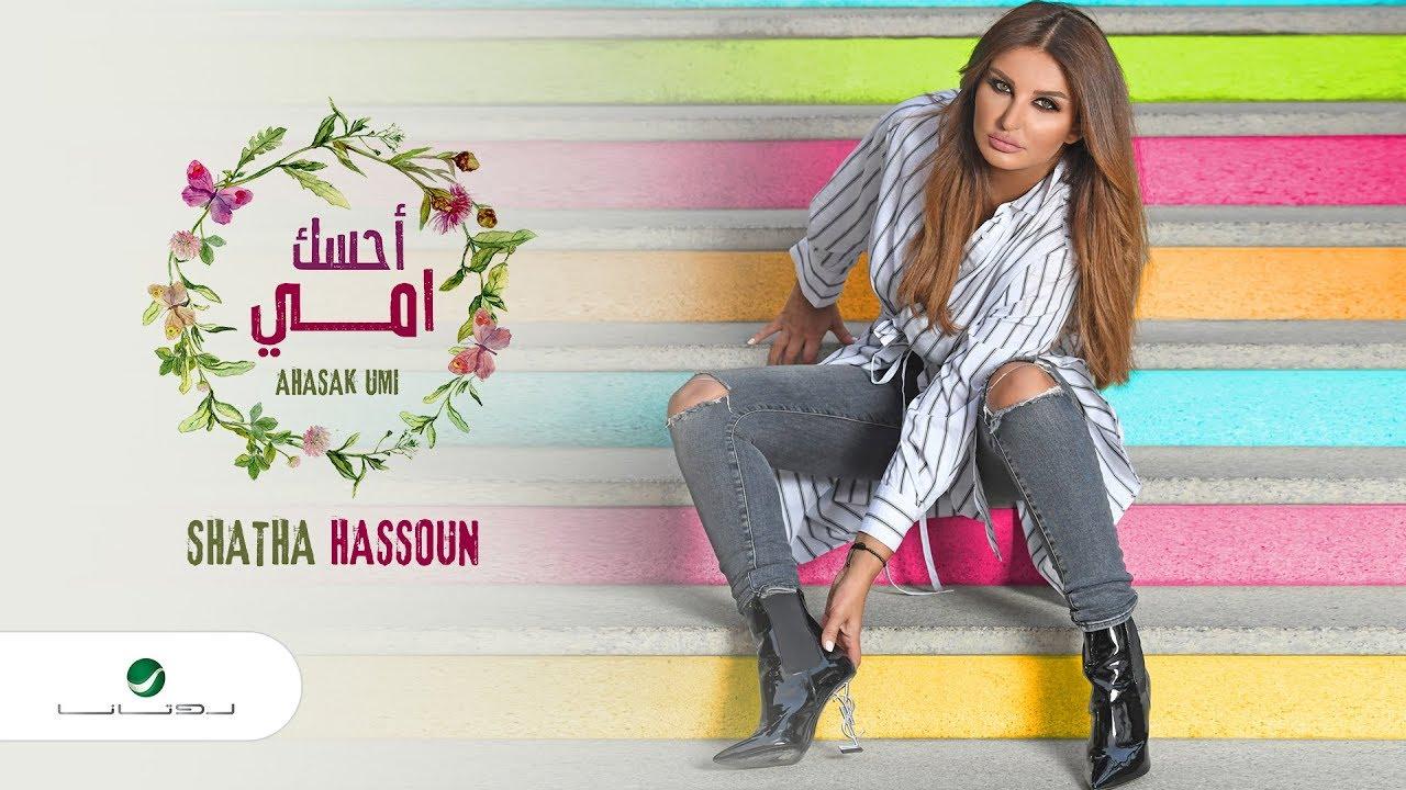 Shatha Hassoun … Ahsak Omy - Lyrics Video | شذى حسون … أحسك أمي - بالكلمات
