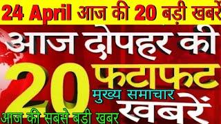 Aaj ka taja khabar,24 April के दोपहर समाचार,Today breaking news,PM Modi,SBIBank,India Ki Khabare,DLi