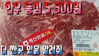 대구맛집/한우 등심 5,500원 가성비 최고 소고기 파…
