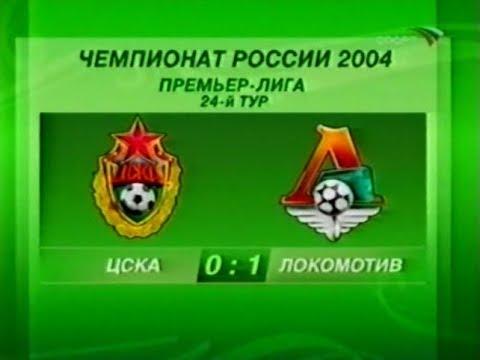 ЦСКА 0-1 Локомотив. Чемпионат России 2004
