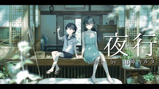 【歌ってみた】夜行 coverd by 山神カルタ 【にじさんじ】