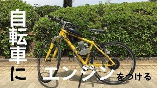 大学生がクロスバイクに本気でエンジンを付けてみた