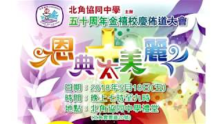 Publication Date: 2018-05-04 | Video Title: 北角協同中學五十周年金禧校慶佈道大會宣傳片 (+10%)