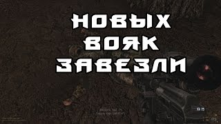 S.T.A.L.K.E.R CALL OF MISERY #27 (Привет , парни)