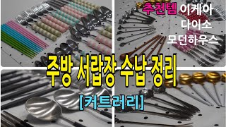 SUB) 주방서랍장정리…