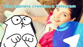 Как сделать чат в Телеграм с телефона
