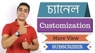 How to Customize YouTube Channel Bangla | Channel Customization | Setup Your YouTube Channel Layout