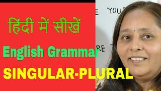 English Grammar (In Hindi) SINGULAR-PLURAL( एकवचन - बहुवचन) हिंदीमें शिखे अंग्रेजी ग्रामर